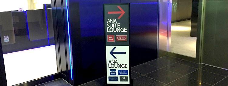 羽田空港のANAラウンジの入口