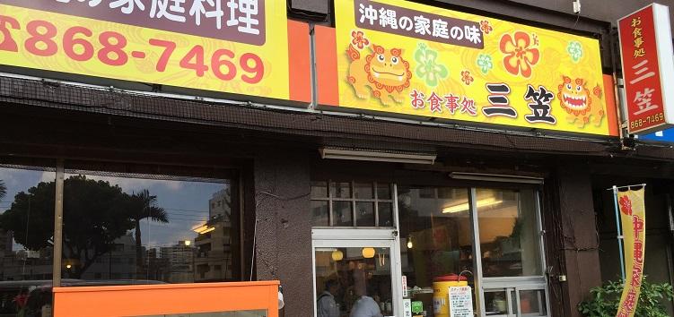 三笠食堂 松山店の入口