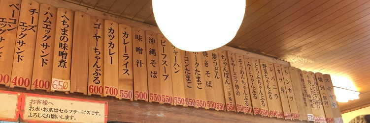 三笠食堂のメニュー