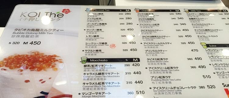 KOI Teaショップのメニュー