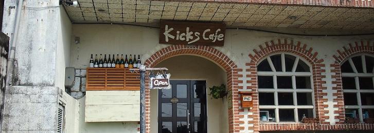 Kicks Cafeの入り口外観