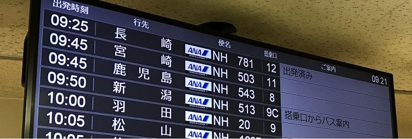 伊丹空港で見た羽田への出発時刻