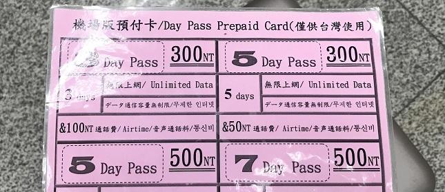 中華電信のトラベルプリペイドカードの料金表