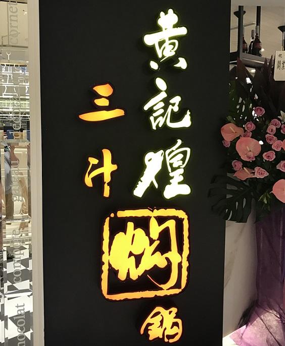 台北101のレストラン黄記煌