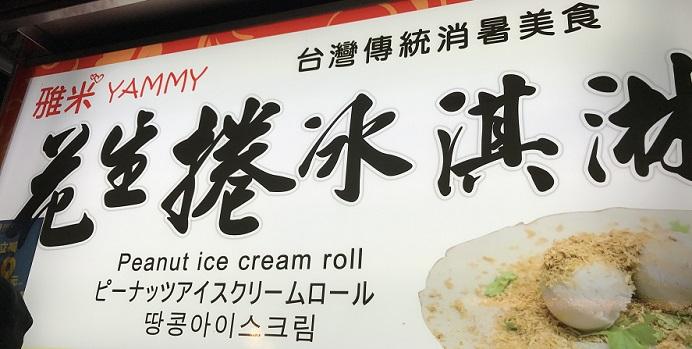 ピーナッツアイスクリームロールの屋台