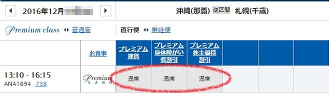 12月10日の那覇→千歳のプレミアムクラスの予約状況