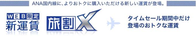 旅割Xキャンペーン
