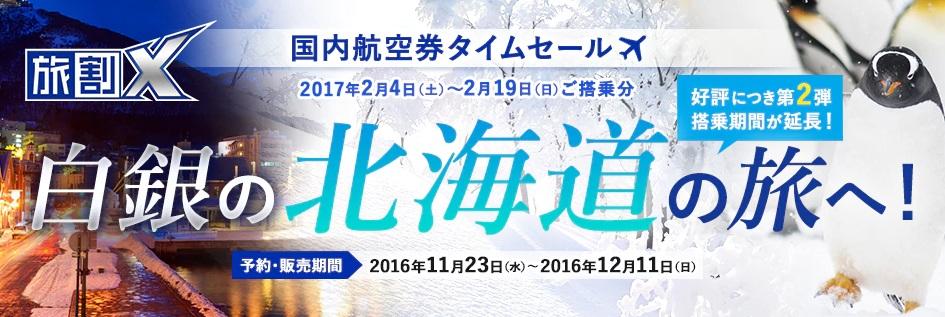12月11日までの旅割Xのお知らせ
