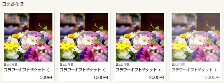 zotoで取り扱っている日比谷花壇の花
