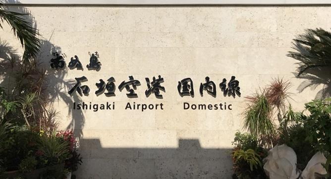 石垣島空港の前にて空港名称の撮影