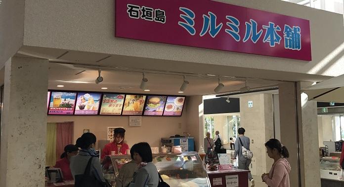 石垣島空港のミルミル本舗さん