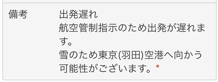 12月10日の札幌便の運行時間変更のお知らせ