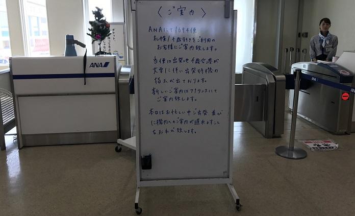 那覇空港の出発口31に張り出してあった情報