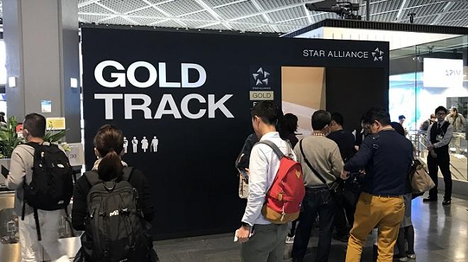 成田空港のGOLD TRACK