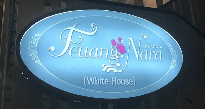 Nara white house