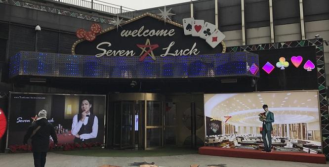 Seven luck casino 江北ミレニアムソウルヒルトンの入口