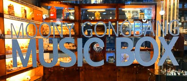 仁寺洞通りにあるコンプレックスショッピングマートのオルゴール店