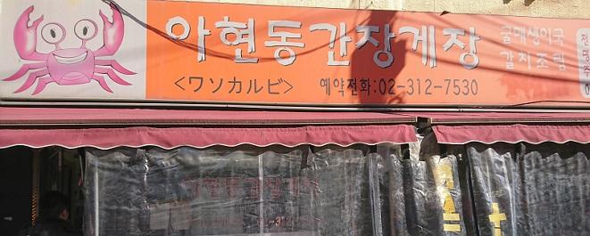 アヒョンドンカンジャンケジャン店