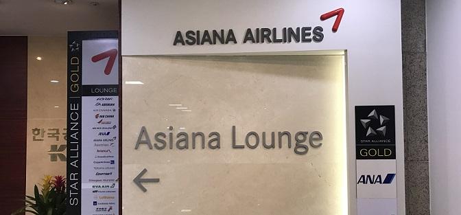 アシアナエアラインのラウンジ入口