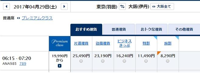 羽田から伊丹空港の旅割45の価格
