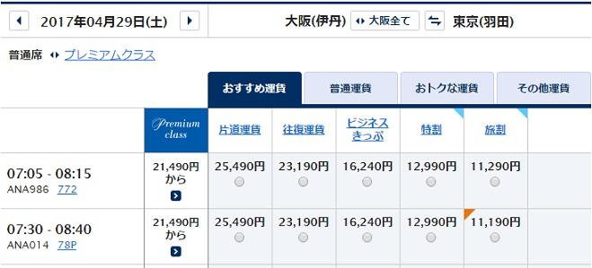 伊丹から羽田空港の旅割45の価格