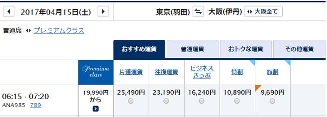 4月15日の羽田から伊丹への料金