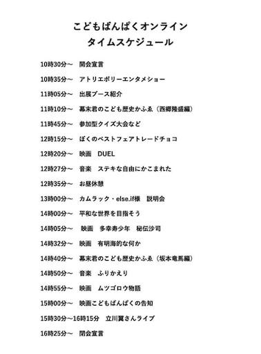 f:id:APwakuwakukosodate:20200825224024j:image