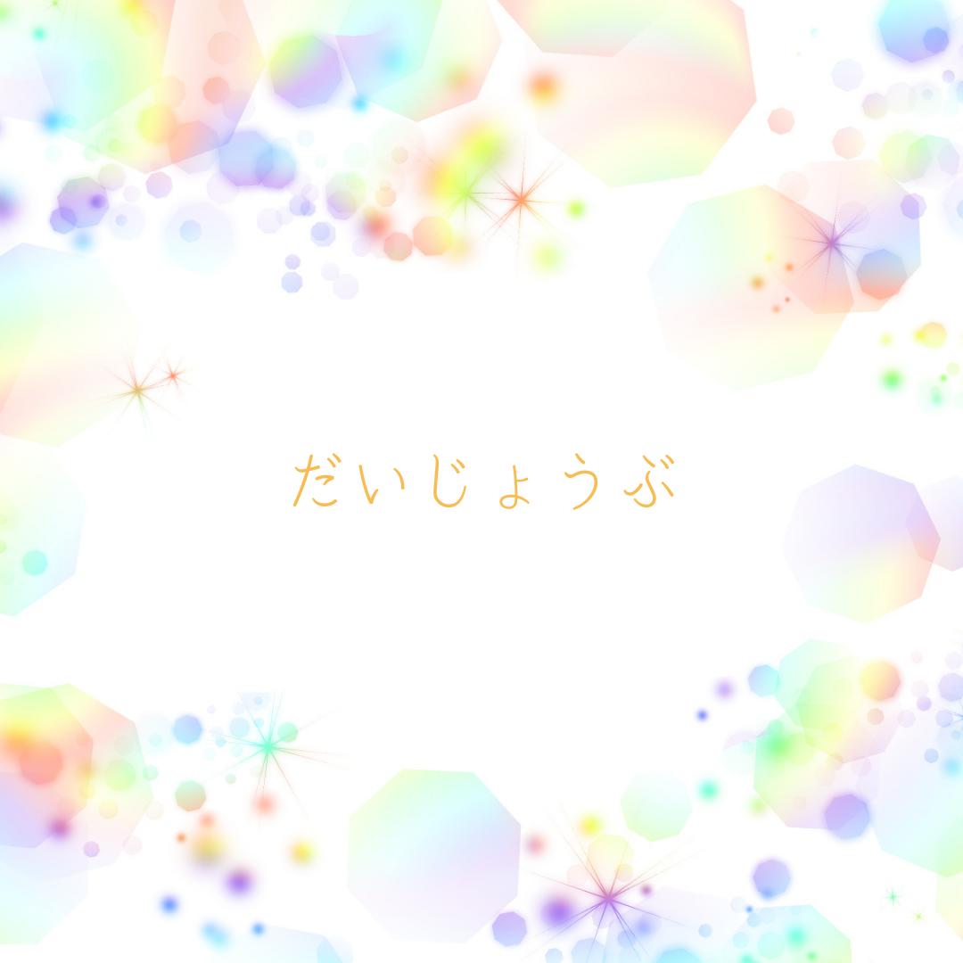 f:id:APwakuwakukosodate:20201114055325p:plain