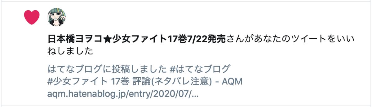 f:id:AQM:20200910135238p:plain