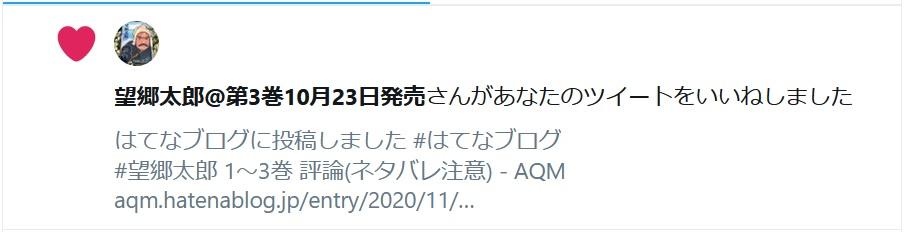 f:id:AQM:20201104074728j:plain
