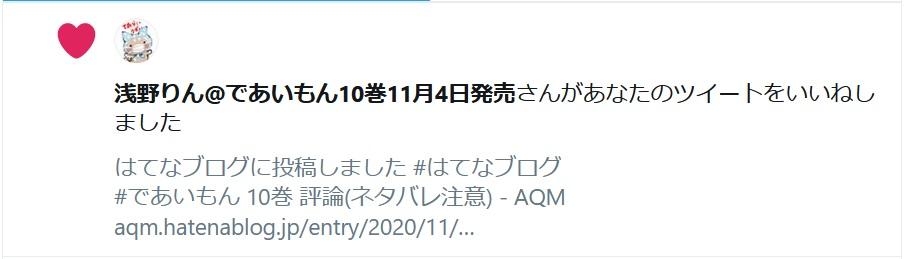 f:id:AQM:20201106180023j:plain