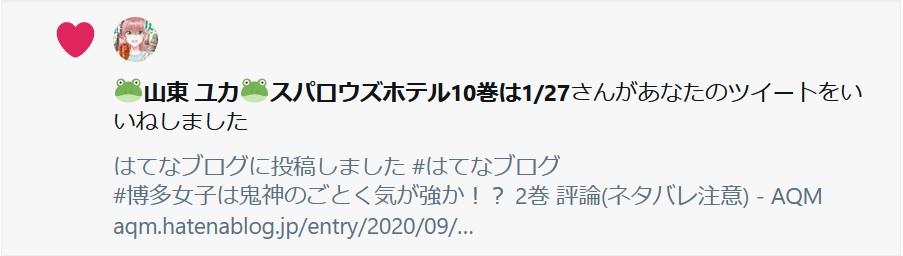 f:id:AQM:20210126113038j:plain