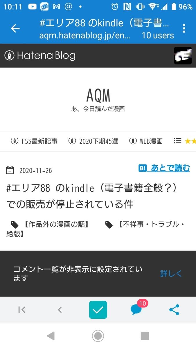 f:id:AQM:20210128102413j:plain