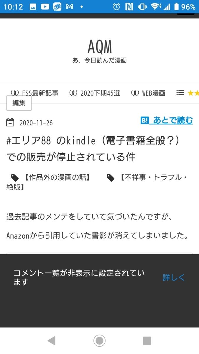 f:id:AQM:20210128102436j:plain