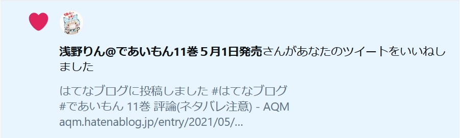 f:id:AQM:20210509031928j:plain
