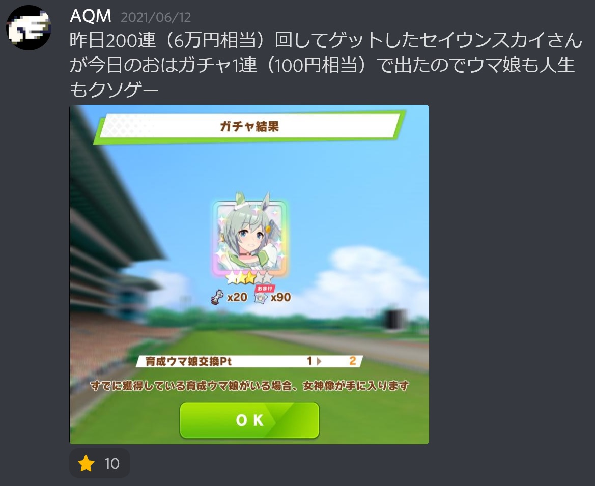 f:id:AQM:20210614031713j:plain