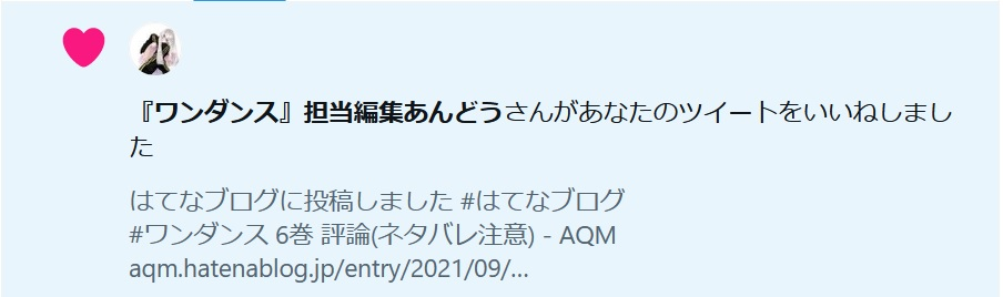 f:id:AQM:20210926133852j:plain