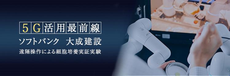 """""""「5G×ロボットアーム」の遠隔操作は、どこまで人の手の繊細さを再現できるのか?"""""""
