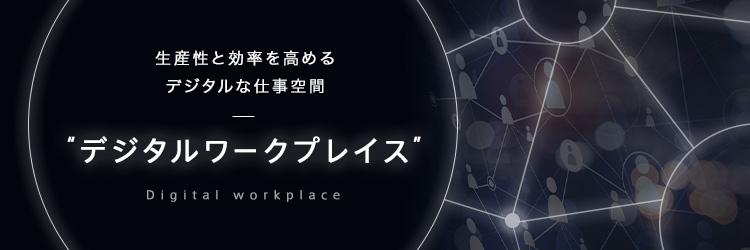 """""""デジタルワークプレイスとは?国内事例3選【2021年版】"""""""
