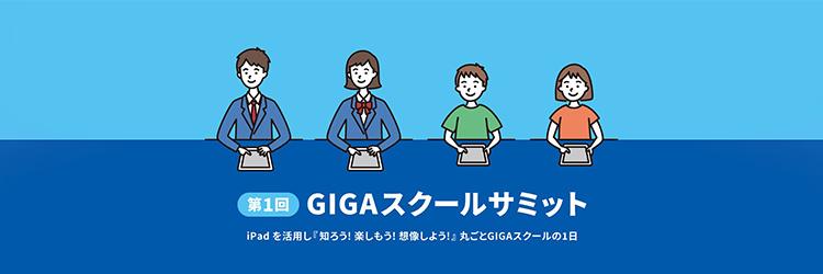 """【GIGAスクール】学校現場ICT化のリアル。全国自治体が語り合う「情報端末1人1台環境整備」の先にある教育の未来"""