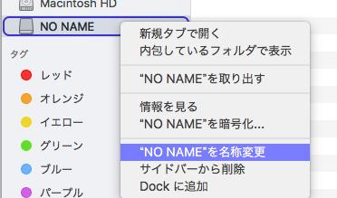 USBメモリーの名前