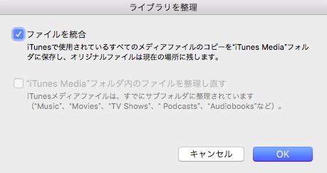 iTunesファイルを統合