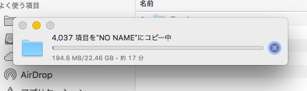 iTunesフォルダをペーストする所要時間