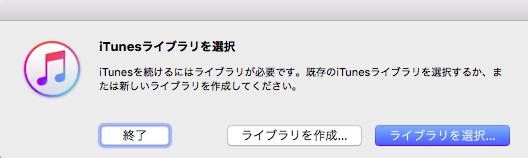 iTunesライブラリを開く