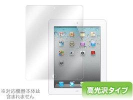 OverLay Brilliant for iPad(第4世代)/iPad(第3世代)/iPad 2 高光沢タイプ液晶保護シート OBIPAD2
