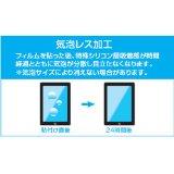 iPad Retinaディスプレイモデル/iPad2用 液晶保護フィルム (iPad カラー ブラック用) ブルーライトカット 光沢 気泡レス加工 SIP-FLBK03
