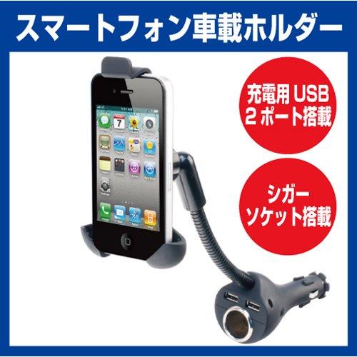 Hanwha 充電用USB 2ポート&シガーソケット搭載 スマートフォン 車載ホルダー iPhone/GALAXY/Xperiaなどのスマートフォンを車内で簡単固定 [車載スタンド][クレードル] MH-1C2CA2