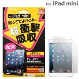 [Apple(SoftBank/au) iPad mini専用]衝撃自己吸収 液晶保護フィルム(光沢タイプ)