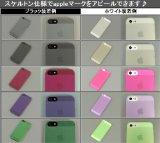 ★サラサラ新触感!驚く程薄い新ケース!★iPhone5用ソフトハードケース 厚さ0.35mm極薄スリムカバー ◆ クリアー