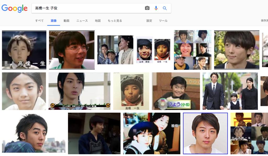 高橋一生 子役時代の写真
